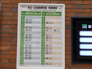 2016.9.1 新函館北斗駅3