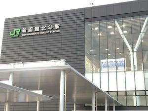 2016.9.1 新函館北斗駅1