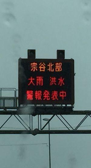 2016.9.7 宗谷岬5