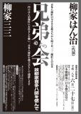 16/6/27チラシ_改