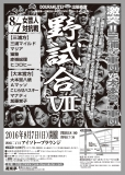 0807野試合モノクロ