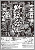 0904野試合モノクロ