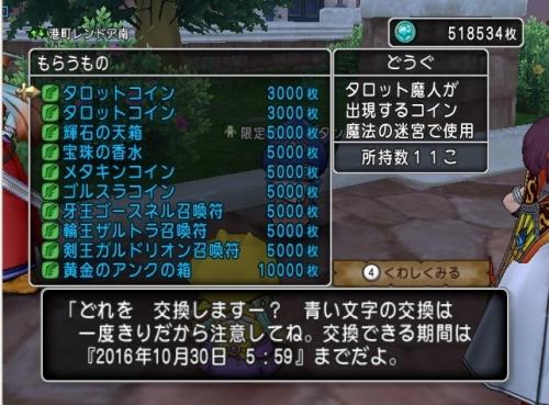2016-10-12_11-46-12_No-00.jpg