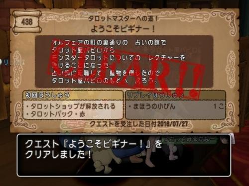 2016-7-27_11-19-39_No-00.jpg