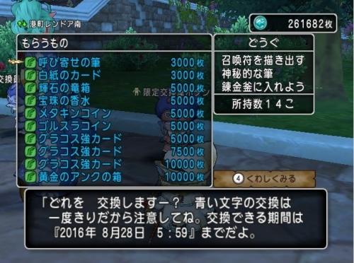 2016-8-10_10-56-44_No-00.jpg