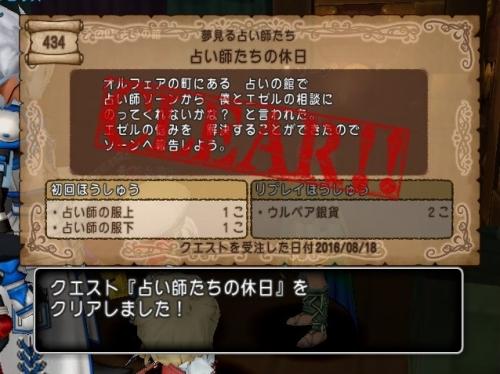 2016-8-18_12-43-20_No-00.jpg