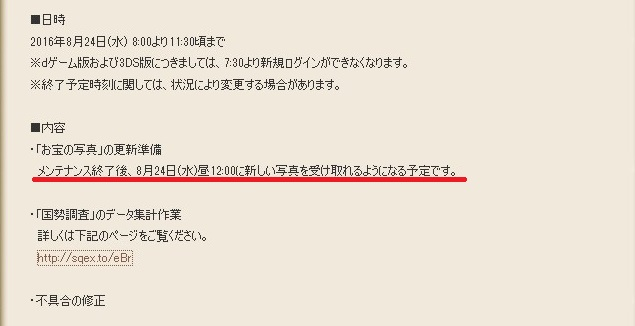 2016-8-23_21-43-36_No-00.jpg