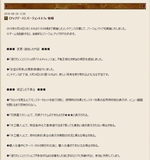 2016-8-24_13-35-37_No-00.jpg