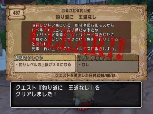 2016-8-24_23-48-23_No-00.jpg