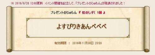 2016-8-29_23-1-22_No-00.jpg