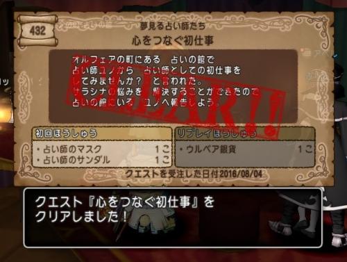 2016-8-4_19-28-34_No-00.jpg