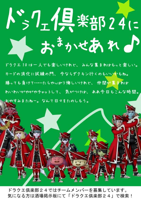 ドラクエ倶楽部24ポスター