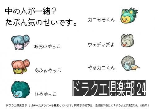 ドラクエ倶楽部24ポスター0