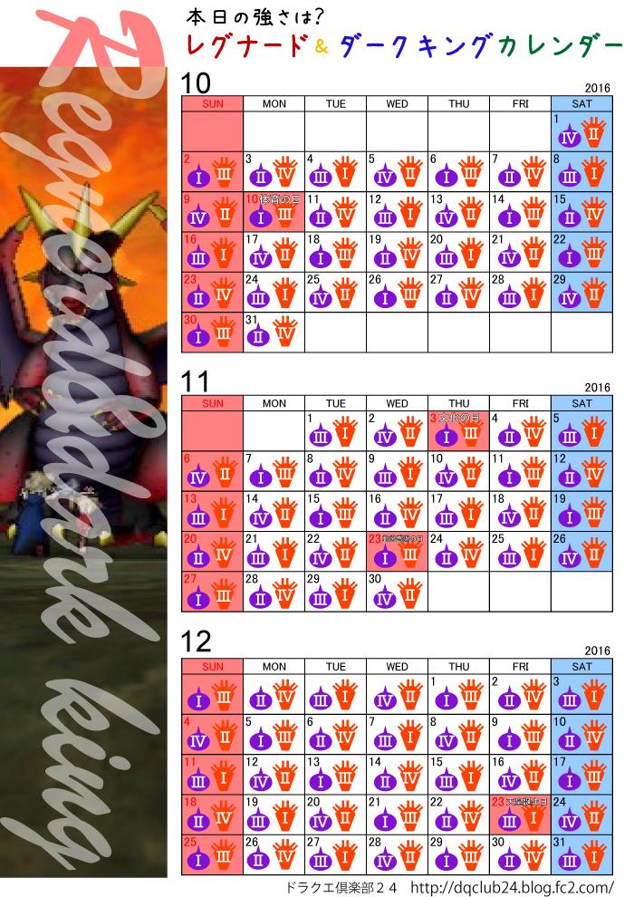 レグナードカレンダー04