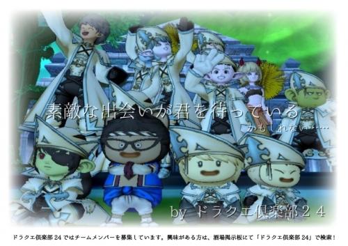 ドラクエ倶楽部24ポスター05-2