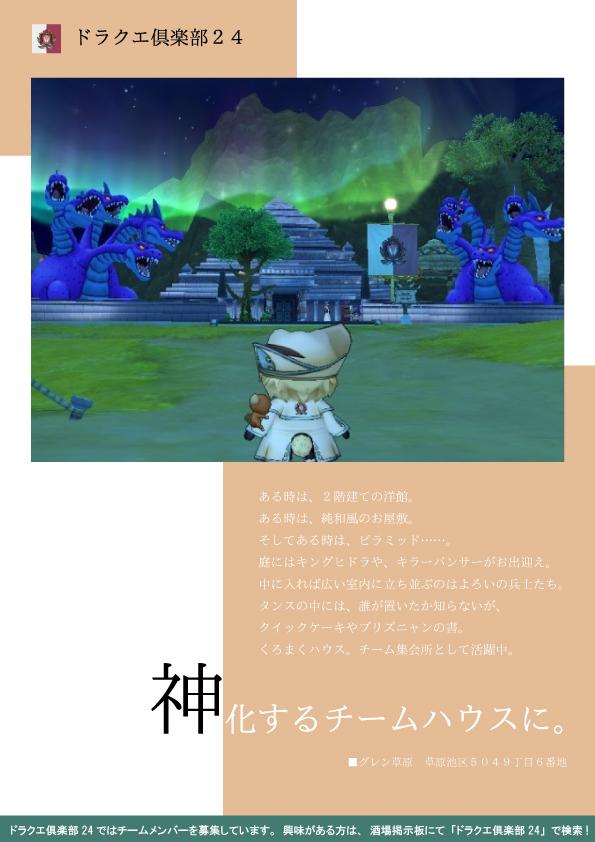 ドラクエ倶楽部24ポスター06