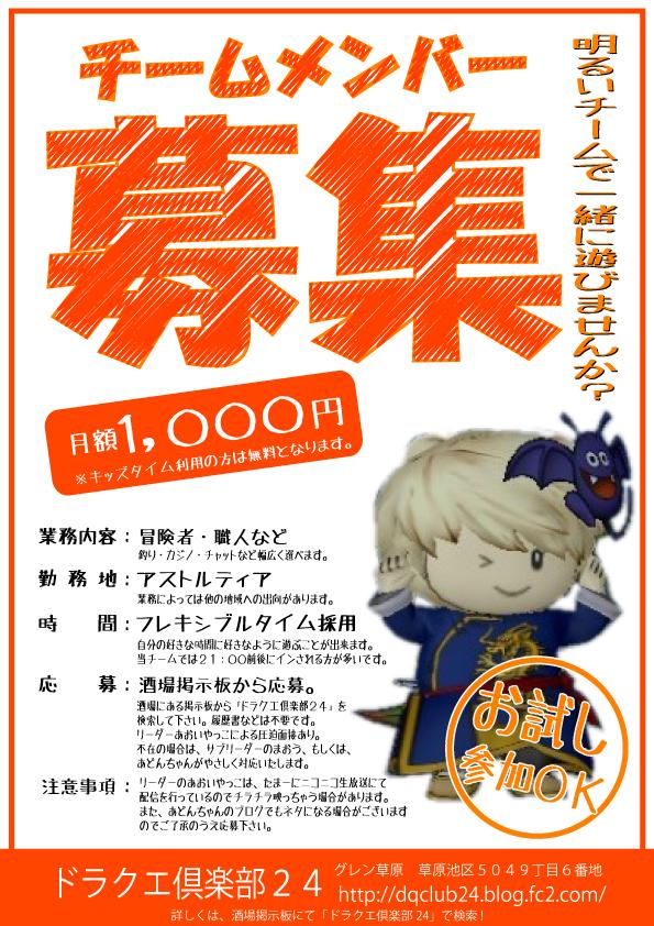 ドラクエ倶楽部24ポスター07