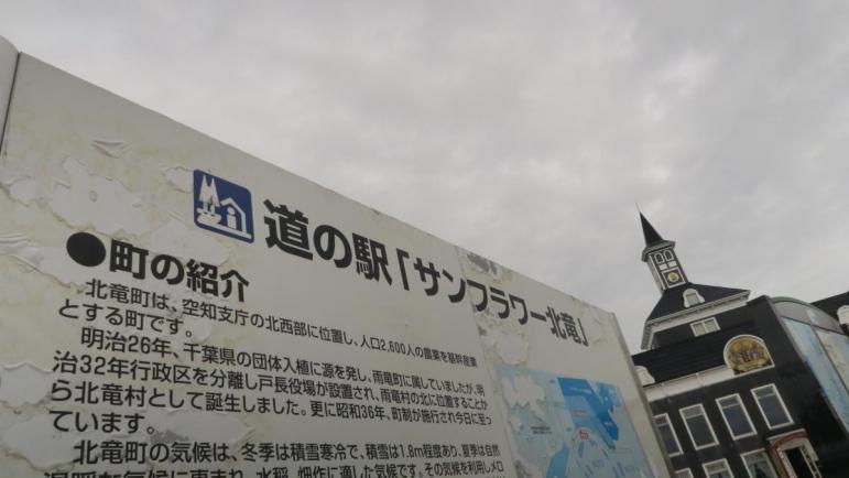 道の駅 サンフラワー北竜