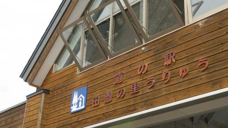 道の駅 雨竜