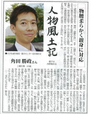タウンニュース角田先生