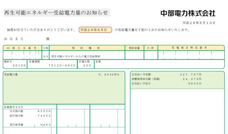201608meisai.jpg
