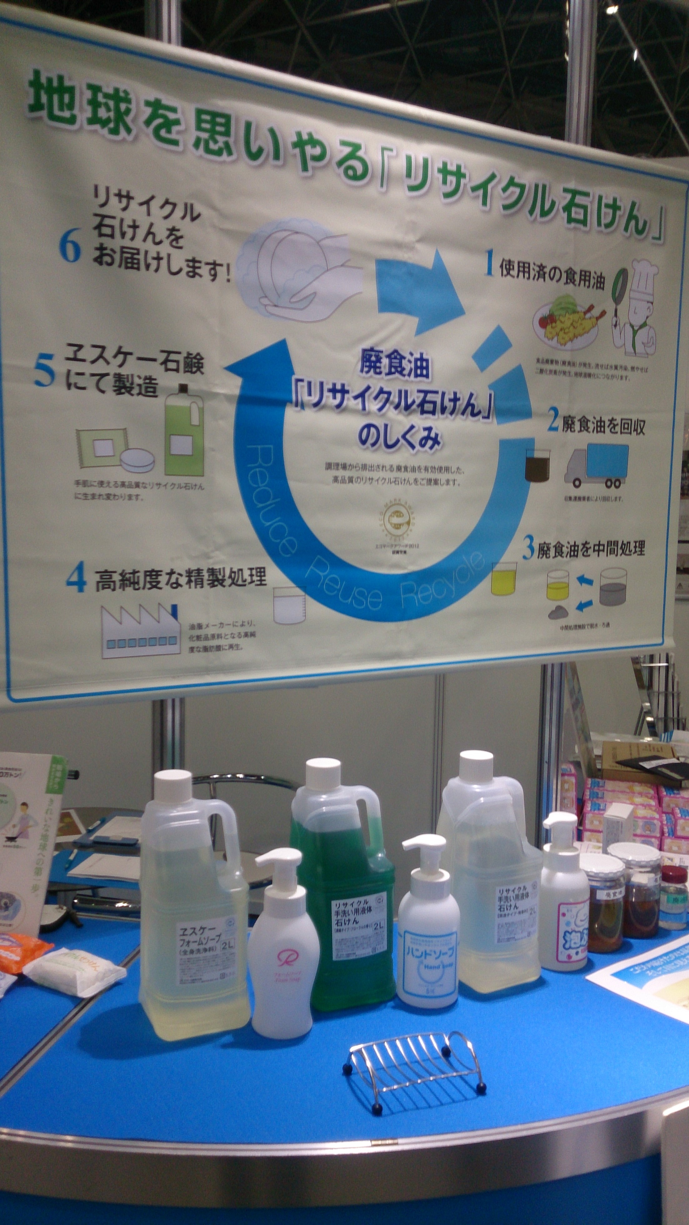 リサイクル石鹸