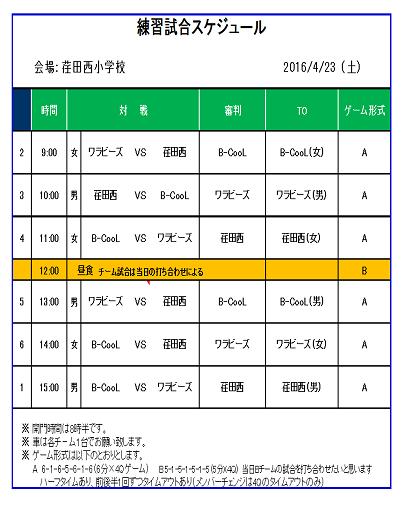 20160423練習試合タイムテーブル-改訂版