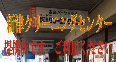 新津クリーニングセンターweb