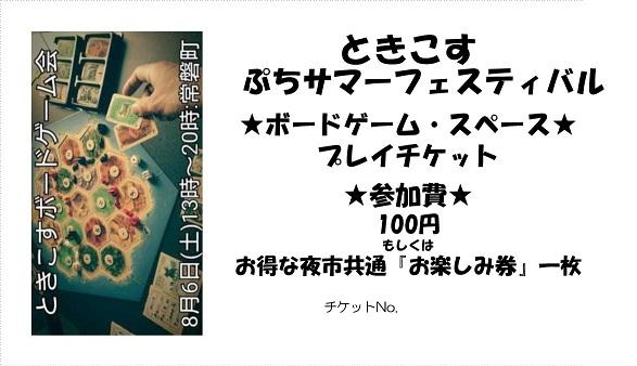 ときこすぷちサマーフェスティバル_当日チケット単券_50