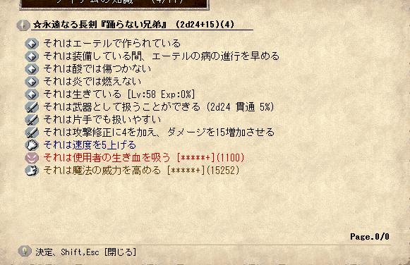 スクリーンショット (213)
