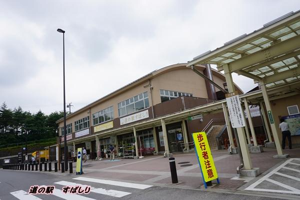 2016-7道の駅