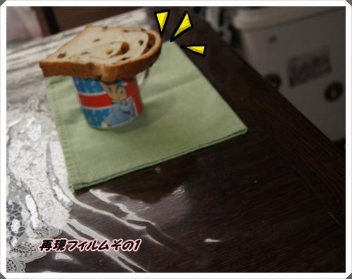 2016-8パンが