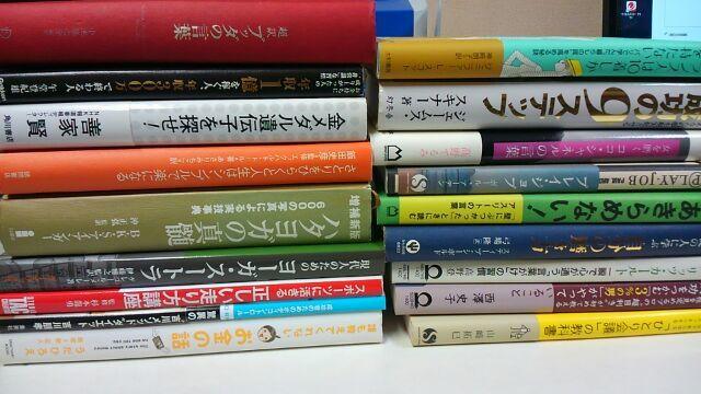 20161103_ビジネス書・自己啓発書買取