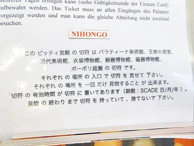 ピッティ宮のチケットの説明