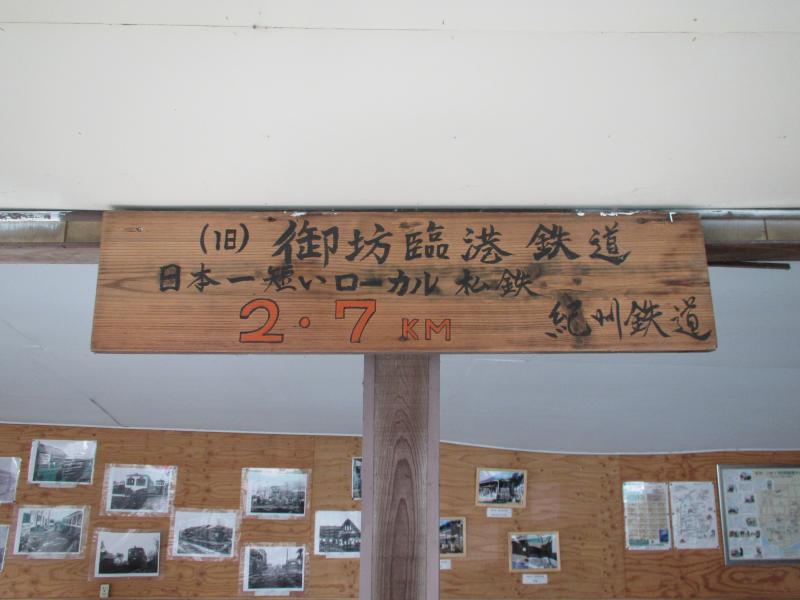 西御坊駅3