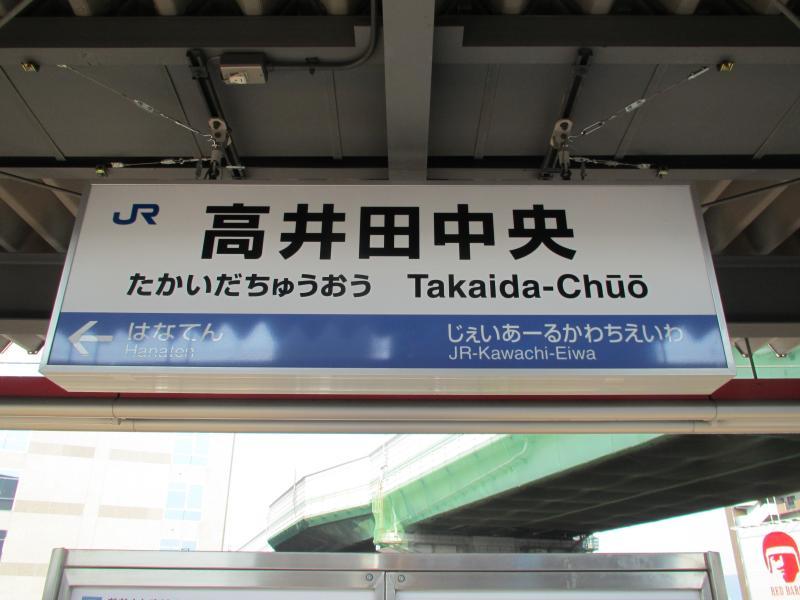 高井田中央駅1