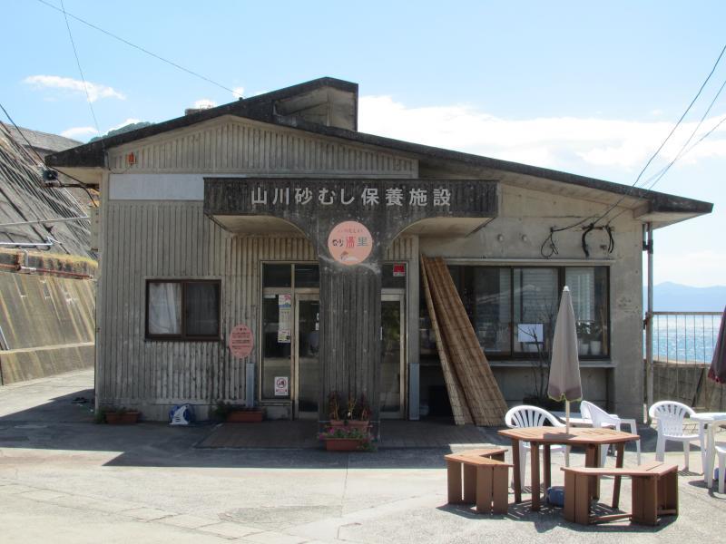 砂むし保養施設1