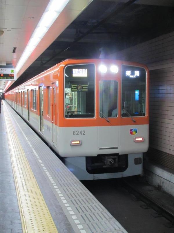 高速神戸駅2