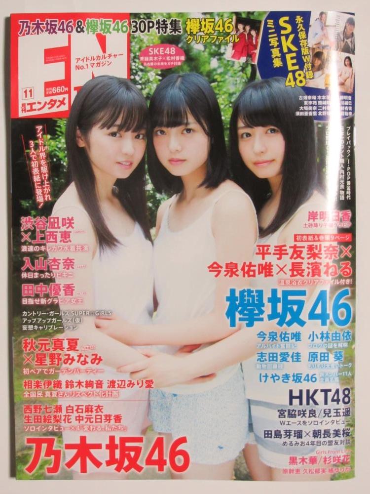 月刊エンタメ1