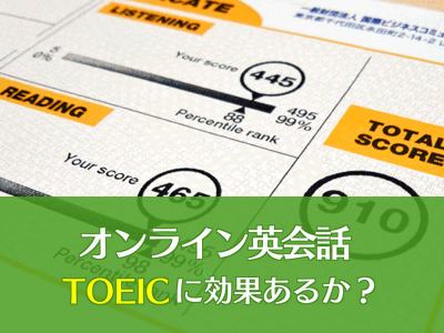 180-online-toeic-01.png