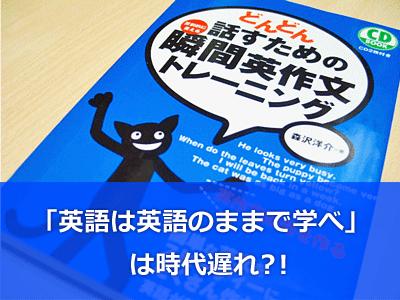 52-「英語は英語のまま学べ」は時代遅れ-02