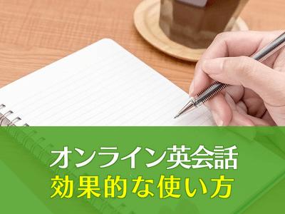 82-オンライン英会話使い方-01
