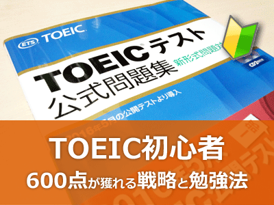 261-toeic-600-02.png