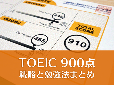 277-toeic-900-study-01.png