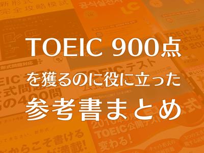 TOEIC 900点参考書・問題集