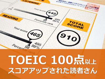 TOEIC-100-readers-02.png