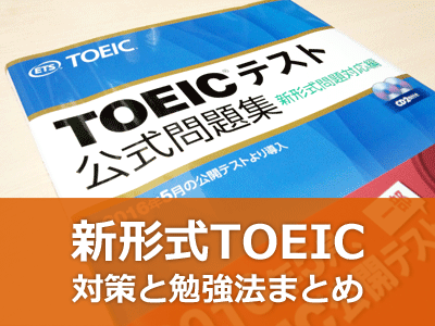 new-toeic-02.png