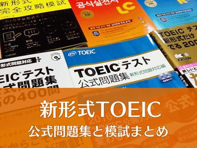 new-toeic-mockbooks-01.png