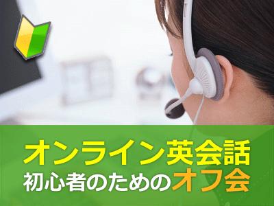online-offkai-02.png