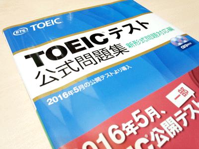 toeic-koushiki-02.png